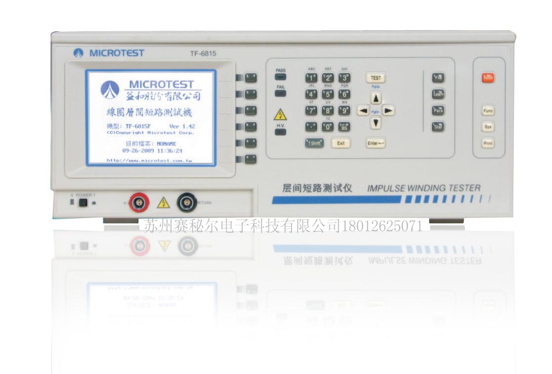 TF-6815变压器层间测试仪/匝间测试仪特点说明: 类型 变压器参数测量仪 品牌 MICROTEST 型号 TF-6815 测量范围 200v-5000 测量精度 0.1 功率 0.05(KW) 频率 50/60(HZ) 重量 9(kg) 尺寸 435*130*525(mm) 电源 220/110