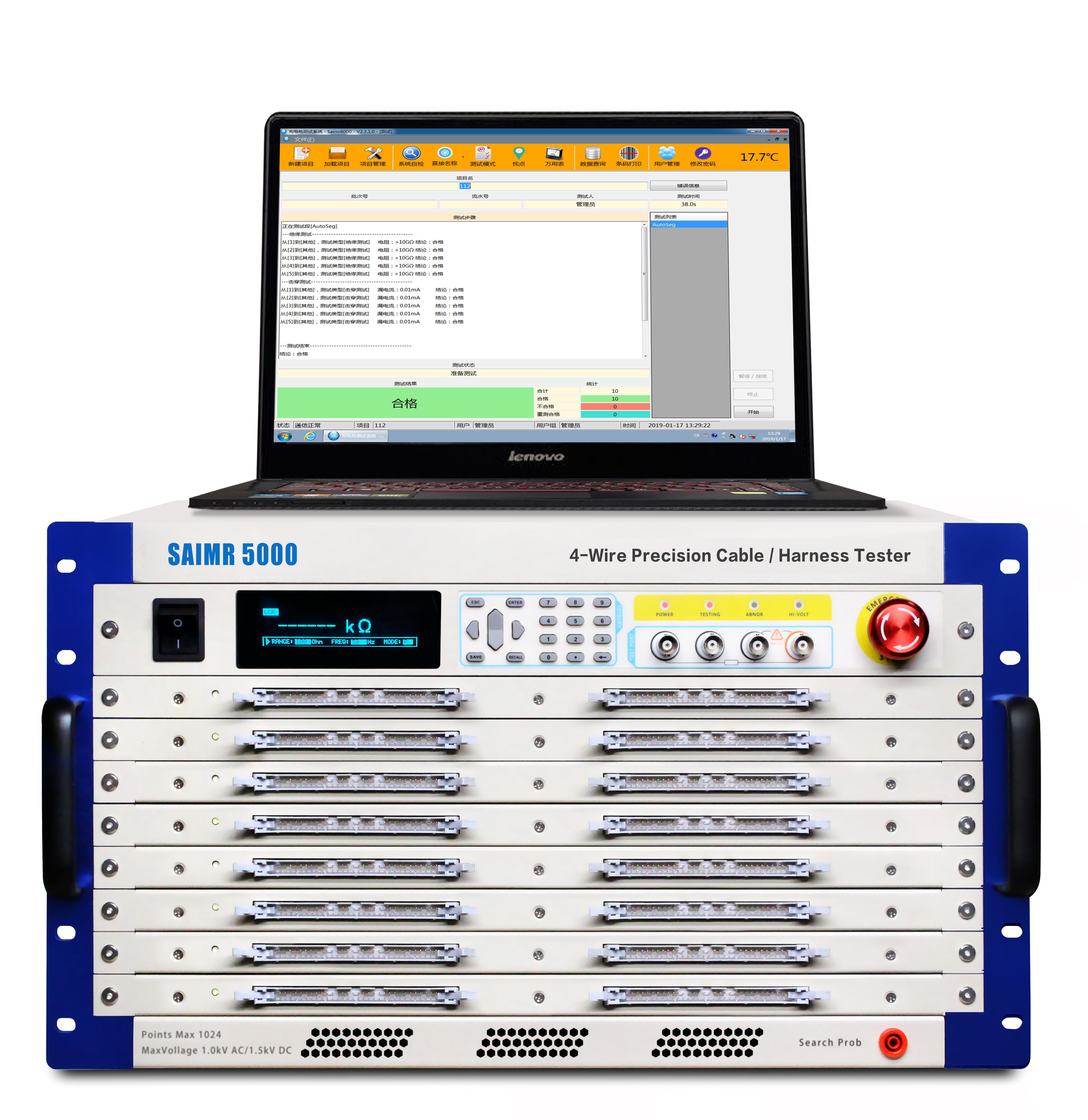 低壓線束綜合測試系統saimr5000